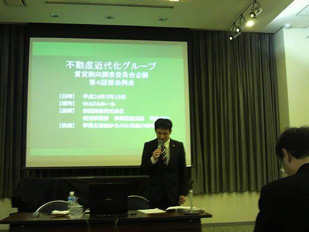 和田興産(株)賃貸事業部 事業推進課長 有馬 博行 氏の説明
