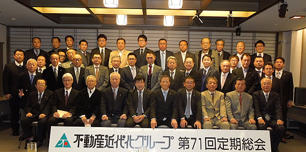 第71回定期総会