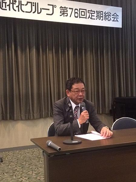 三木副会長第76回定期総会議長挨拶